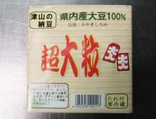 宮城県産大豆を使用した納豆